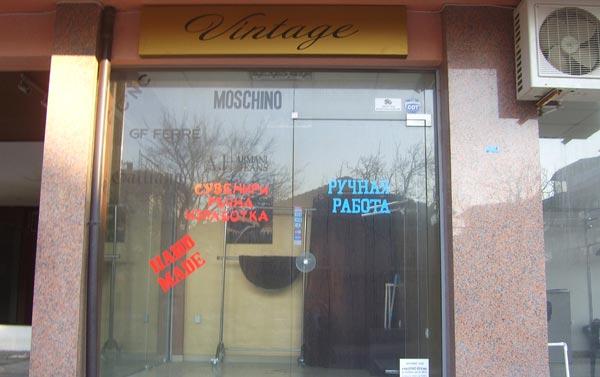 магазин в Лозенеце