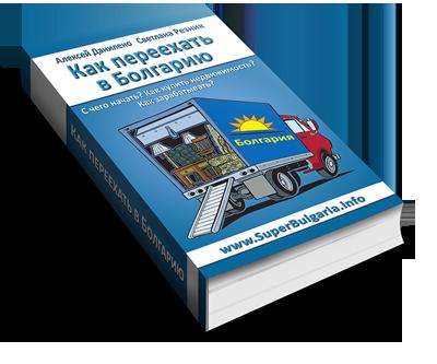 Книга как переехать в Болгарию