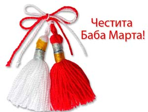 Мартеница, Баба Марта, праздник весны